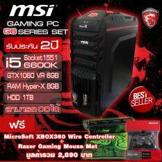 MSI GAMING PC G6  SERIES SET Intel Core i5-6600K RAM 8GฺB With Nvidia's GeForce GTX1060 DDR5 6GB VR