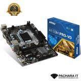 ซื้อ Msi H110M Pro Vh Plus Ddr4 Lga1151 ประกันศูนย์ ใน กรุงเทพมหานคร
