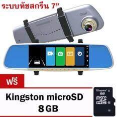 ซื้อ กล้องติดรถยนต์ Mtt Dual Rear View Mirror แบบกระจก ระบบทัชสกรีน 7 ถูก กรุงเทพมหานคร