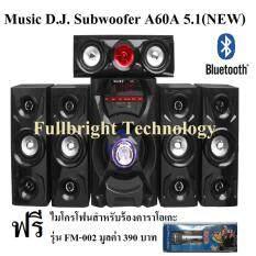 Music D.J. (A60A) Speaker(5.1) + BLUETOOTH, FM,USB ลำโพงโฮมเธียเตอร์ 5.1 รับประกันศูนย์ แถมฟรี ไมโครโฟนสำหรับร้องคาราโอเกะ มูลค่า 390 บาท