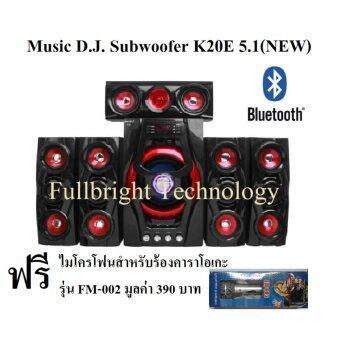 Music D.J. (K20E) Speaker (5.1) + BLUETOOTH FMUSB ลำโพงโฮมเธียเตอร์ 5.1 รับประกันศูนย์ แถมฟรี ไมโครโฟนสำหรับร้องคาราโอเกะ มูลค่า 390
