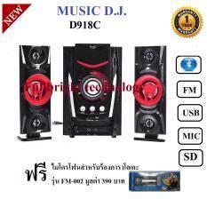 Music D.J. D-918C Speaker 2.1Ch + BLUETOOTH, FM,USB,SD,Mic ลำโพงพร้อมซับวูฟเฟอร์ รับประกันศูนย์ 1 ปี แถมฟรี ไมโครโฟน รุ่น FM-002 มูลค่า 390 บาท