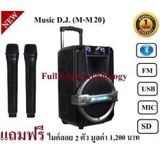 Music D.J. (M-M20) +USB, BLUETOOTH,SD,Mic ลำโพงเคลื่่อนที่/ตู้ช่วยสอน/ลำโพงตั้งพื้น รับประกันศูนย์ 1 ปี แถมฟรี ไมค์ลอย 2 ตัว มูลค่า 1,200 บาท