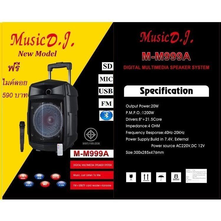 ลดราคาของจริงด่วน ๆ เครื่องเสียงและโฮมเธียร์เตอร์ MUSIC D.J. Music D.J. M-M999A Speaker + Bluetooth/USB/SD CARD/FM/Mic ลำโพงตั้งพื้น/เคลื่อนที่/ตู้ช่วยสอน/ลำโพงร้องเพลง ดอกลำโพง 8 นิ้ว/แบตเตอรีในตัว รับประกันศูนย์ 1 ปี แถมฟรี ไมค์ลอย 1 ตัว มูลค่า 590 บาท ขายถูกๆ ส่งฟรี