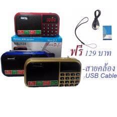 ซื้อ Music D J Mj128 Mini Portable Speaker For Ipod Mp3 Mp4 Player ลำโพงพกพาขนาดเล็ก เล่นวิทยุ Mp3 Mp4 เครื่องเล่นเพลงต่างๆ รับประกันศูนย์ 1 ปี แถมฟรี สายคล้องและUsb Cable มูลค่า 129 บาท