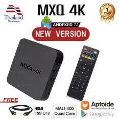 ขาย ซื้อ Mxq 4K กล่อง Andriod Smart Tv รุ่นใหม่อัพเกรดแอนดรอยด์ 7 1 Cpu 4X Arm Cortek A7 1 20 Ghz Rockchip Rk3066 Ram 1 Gb Rom 8 Gb ดูหนัง ฟังเพลง เล่นเกม ดูฟรีทีวีออนไลน์ได้ทั่วโลก เชื่อมต่อได้ทั้ง Wifi และ สาย Lan รองรับ Usb พร้อมสาย Hdmi ใน กรุงเทพมหานคร