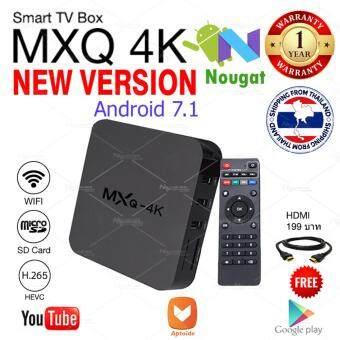 MXQ 4K กล่อง Andriod Smart TV รุ่นใหม่อัพเกรดแอนดรอยด์ 7.1 / CPU 4x ARM Cortek-A7 1.20 GHz / RockChip RK3066 / Ram 1 GB Rom 8 GB / ดูหนัง ฟังเพลง เล่นเกม ดูฟรีทีวีออนไลน์ได้ทั่วโลก / เชื่อมต่อได้ทั้ง WIFI และ สาย Lan / รองรับ USB / พร้อมสาย HDMI