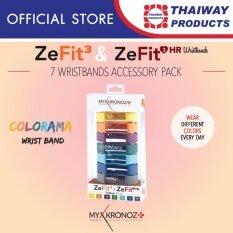 MyKronoz Wristband 7 Color ZeFit3 & 3HR รุ่น COLORAMA