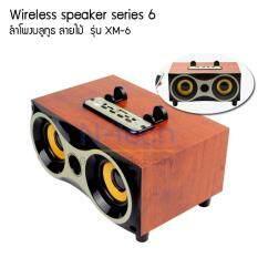 ราคา N Tech ลำโพงบลูทูธ ลายไม้ Wireless Speaker Series6 รุ่น Xm 6 เป็นต้นฉบับ