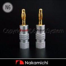 ขาย Nakamichi Speaker Banana Plugs N6 บานาน่านากามิชิ 24K Gold Plated 1คู่ Nakamichi