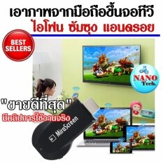 Nanotech 1080P Mirascreen Ota Tv Stick Hdmi Dongle Wifi Display Wireless Receiver Dlna Airplay Miracast For Ios Android Phone To Tv Nanotech ถูก ใน กรุงเทพมหานคร