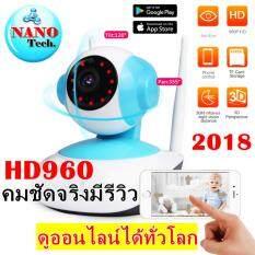 Nanotech 2018 HD960  กล้องIPแบบไร้สายIR-Cut Night Vision - สีฟ้า