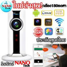 Nanotech 2017 กล้องวงจรปิด 180 Degree VR Panorama Camera HD 2.0 MP Wireless WIFI IP Camera Home Security - สีขาว