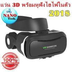 ซื้อ Nanotech 2018 แว่น 3D สำหรับสมาร์ทโฟนทุกรุ่น พร้อมหูฟังไฮไฟในตัว รุ่น Vr Shinecon 4 ความจริงเสมือนแว่นตาระดับ3D สีดำ ถูก