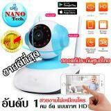 ราคา Nanotech กล้องวงจรปิด 2017 Ip Camera Wifi Home Security Indoor Cam Surveillance System Onvif P2P Phone Remote สีขาวฟ้า ที่สุด