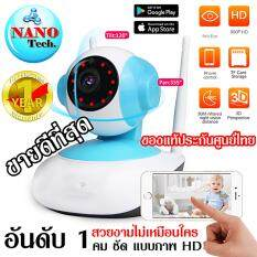 Nanotech กล้องวงจรปิด 2017 IP Camera WIFI Home Security Indoor Cam Surveillance System Onvif P2P Phone Remote - สีขาวฟ้า