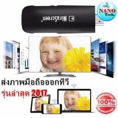 ขาย Nanotech 2017 Mirascreen A2 Wifi Tv Display อุปกรณ์ต่อโทรศัพท์มือถือเข้าทีวีแบบไร้สาย ผู้ค้าส่ง