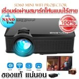 ซื้อ Nanotech 2017 Newest Version Sd60 Screen Share Mini Portable Projector 1500 Lumen Hd Led Home Cinema Support Miracast Airplay Proyector ใน กรุงเทพมหานคร