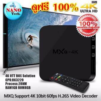 Nanotech 2017 TV Box Android Smart Box Quad Coreรุ่น MXQ-4X