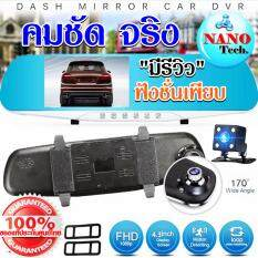 Nanotech กล้องติดรถยนต์กระจกกล้องหน้า พร้อมกล้องหลัง 4.3 inch Full HD 1080P Car Rearview Mirror DVR FHD 1080P - F8C