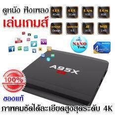 ราคา Nanotech สมาร์ทกล่องทีวี A95X R1 Rockchip Rk3229 Quad Core Android 6 1Gb 8Gb กรุงเทพมหานคร