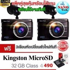 "Nanotech กล้องติดรถยนต์ FULL HD 3.0"" big size screen รุ่น T612 (สีดำ)  แพ็ค2 ฟรี เม็มโมรี่ Kington Class 10 32GB"