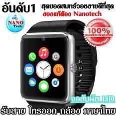 Nanotech Smart Watch Phone Hi-End นาฬิกาโทรศัพท์อัจฉริยะ รุ่น NZ 7 (สีเงิน)