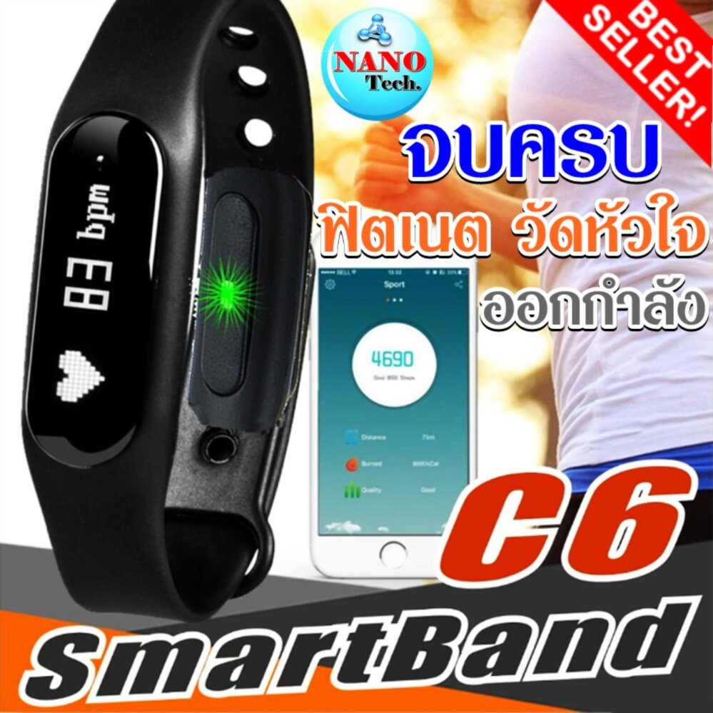 Nanotech สมาร์ทวอช Smart Wristband Health Bracelet Heart Rate Monitor Detection Sleep Fitness Tracker Pedometer - BLACK