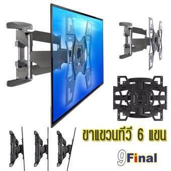 NB EmmyMount DF600 By 9FINAL ขาแขวนทีวี 6 แขน Full Motion TV Wall Mount ปรับ ก้ม เงย ซ้าย ขวา สำหรับจอ 32-60 นิ้ว