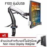 ราคา ราคาถูกที่สุด Nb F100 By 9Final ขาตั้งจอคอมพิวเตอร์ และ ทีวี แบบติดตั้งโต๊ะ Gas Strut Desktop Mount สำหรับ จอ 17 27 รุ่นUsb 2ช่อง แถมฟรี Nb Fp 10 ชุดติดตั้งจอ สำหรับ จอที่ไม่มีรูด้านหลัง Universal Adapter For Non Vesa Monitor