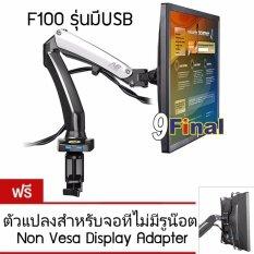 "NB F100 By 9FINAL ขาตั้งจอคอมพิวเตอร์ และ ทีวี แบบติดตั้งโต๊ะ Gas Strut Desktop Mount สำหรับ จอ 17""-27"" รุ่นUSB 2ช่อง แถมฟรี NB FP-10 ชุดติดตั้งจอ สำหรับ จอที่ไม่มีรูด้านหลัง Universal adapter for Non-VESA Monitor"