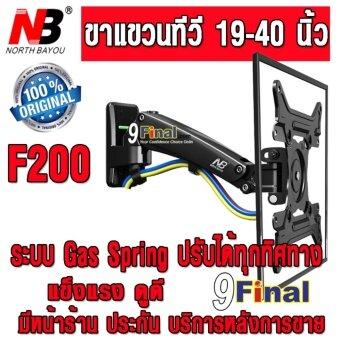 North Bayou NB F200 by 9FINAL Gas-Strut TV Mount: ขาแขวนทีวีแก๊สสปริง ขาแขวนทีวี ติดผนัง รองรับ 19\-40\ น้ำหนัก 5-10 โล( Black)