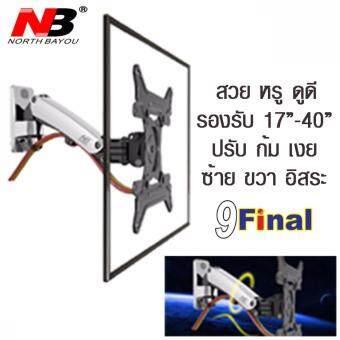 NB F200 by 9FINAL Gas-Strut TV Mount: ขาแขวนทีวีแก๊สสปริง ขาแขวนทีวี ติดผนัง รองรับ 19\-40\ น้ำหนัก 5-10 โล( Silver)