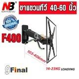 ราคา Nb F400 Black By 9Final Gas Strut Tv Wall Mount ขาแขวนทีวี แก๊สสปริง แบบติดผนัง รองรับ 40 60 น้ำหนัก 15 23 กิโล ไทย