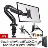 โปรโมชั่น Nb F80 By 9Final Gas Strut Desktop Single Monitor Stand Nbf80 ขาตั้งจอ Led Lcd ขาแขวนจอ Lcd Stand รองรับ 17 27 Black แถมฟรี Nb Fp 10 ชุดติดตั้งจอ สำหรับ จอที่ไม่มีรูด้านหลัง Universal Adapter For Non Vesa Monitor ไทย