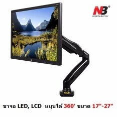 "North Bayou NB F80 by Mastersat  Gas Strut Desktop Single Monitor Stand NBF80 ขาตั้งจอ led, LCD ขาแขวนจอ LCD Stand รองรับ 17"" -27"" ( Black)"