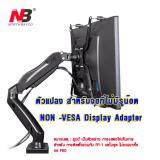 โปรโมชั่น Nb Fp 10 ชุดติดตั้งจอ สำหรับ จอที่ไม่มีรูด้านหลัง Universal Vesa To Non Vesa Monitor Led Lcd Oled Display Adapter For Mounts Brackets ไม่รวมขาตั้ง