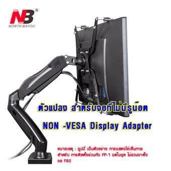 NB FP-10 ชุดติดตั้งจอ สำหรับ จอที่ไม่มีรูด้านหลัง Universal VESA to Non-VESA Monitor LED/LCD/OLED Display Adapter for Mounts/Brackets ( ไม่รวมขาตั้ง)