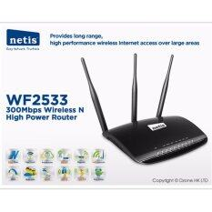 ซื้อ Netis Wf2533 Wireless N 300Mbps High Power Router Support Repeater Wisp ออนไลน์