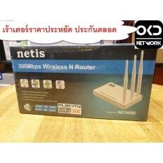 ราคา Netis Wf2409E ไวไฟเร้าเตอร์ ตัวประหยัดอีกตัวนึงที่อยากแนะนำ ตัวเล็ก กระทัดรัด ประหยัดพื้นที่ ราคาถูกที่สุด