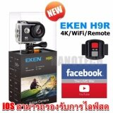 ราคา New Arrival Original Eken H9 H9R Ultra Hd 4K Action Camera 30M Waterproof 2 Screen ใหม่ ถูก