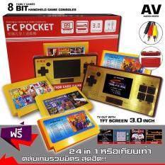 เครื่องเล่นเกมพกพาเปลี่ยนตลับได้ NEW FAMICOM FC POCKET + 150 และ 76 in 1