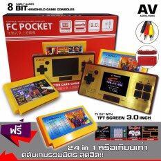 เครื่องเล่นเกมพกพาเปลี่ยนตลับได้ NEW FAMICOM FC POCKET +150 in 1 (รับประกัน 1 ปี)