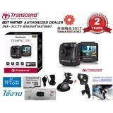 ขาย New Transcend กล้องติดรถยนต์ Drive Pro 230 Car Camera Dash Cam Full Hd Sensor Sony Exmor และ Gps Wifi พร้อมอุปกรณ์ครบชุด รับประกัน 2 ปี จากศูนย์แท้ แถมฟรี ขายึดกล้องกับกระจกส่องหลัง