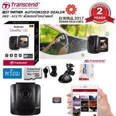 ขาย New Transcrend กล้องติดรถยนต์ Drivepro 130 Car Camera Full Hd Sony Sensor Wifi พร้อมอุปกรณ์ครบชุด ประกัน 2 ปีจากศูนย์แท้ Transcend