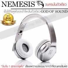 ขาย อันดับ 1 สุดยอดหูฟังระดับพรีเมี่ยม Newgen รุ่น Nemesis Bluetooth Speaker Twist In Headphone Headset สีดำคาร์บอน สีเงินเมทัลลิค ดูหรูหราเหนือระดับกว่าใครๆ เป็นได้ทั้งหูฟังและลำโพง สะดวกแค่พลิกหมุนใน Click เดียว ตัวเดียวจบครบเกินคุ้ม เป็นต้นฉบับ