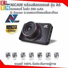 NICAM กล้องติดรถยนต์ รุ่น A6 Car DVR Camera Recorder Full HD 1080P / (WDR) / 170 Wide / สินค้าของแท้ รับประกัน 1 ปี