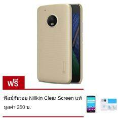 ซื้อ Nillkin Frosted Shield เคส Moto G5 Plus แถมฟรี ฟิล์มกันรอย Nillkin Clear Screen Nillkin ถูก