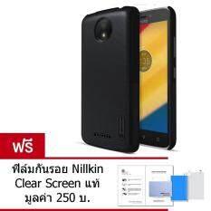 ราคา Nillkin เคส Moto C Plus รุ่น Super Frosted Shield ฟรี ฟิล์มกันรอย Nillkin Clear Screen ใน เพชรบุรี