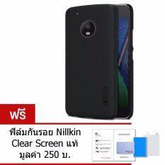 ซื้อ Nillkin เคส Moto G5 Plus รุ่น Super Frosted Shield ฟรี ฟิล์มกันรอย Nillkin Clear Screen ออนไลน์